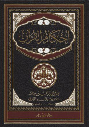 أحكام القرآن لابن العربي