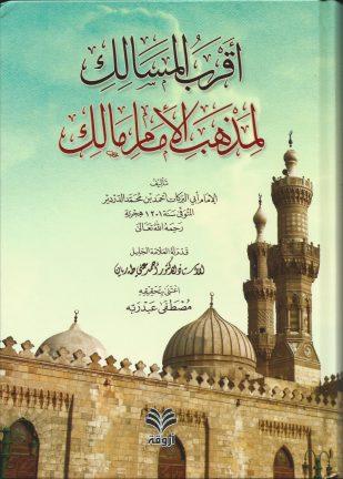 المسالك لمذهب الإمام مالك