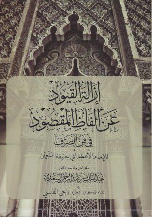 القيود عن ألفاظ المقصود في فن الصرف للإمام ابي حنيفة