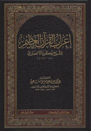إعراب القرآن العظيم لزكريا الأنصاري