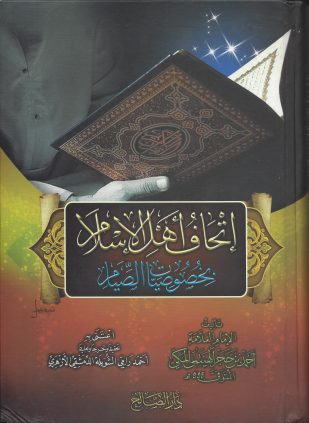 اهل الاسلام بخصوصيات الصيام