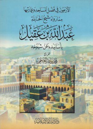 في فضل المساجد وعمارتها مما رواه شيخ الحنابلة عبد الله بن عقيل باسانيده عن شيوخه