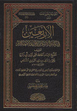 في مباني الإسلام وقواعد الأحكام