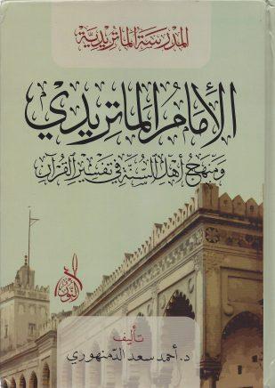 الإمام المتاريدي و منهج أهل السنة في تفسير القرآن