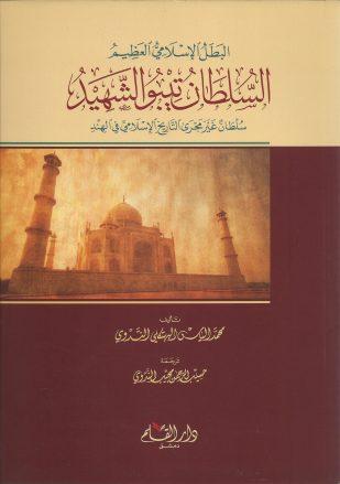 البطل الإسلامي العظيم السلطان تيبو الشهيد