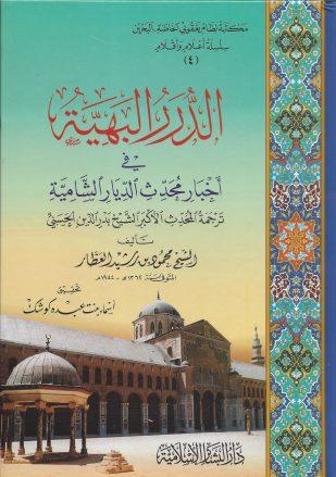 البهية في أخبار محدث الديار الشامية ترجمة الشيخ بدر الدين الحسني