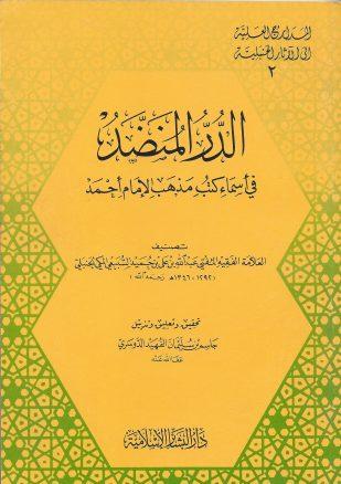 المنضد في أسماء كتب مذهب الإمام أحمد