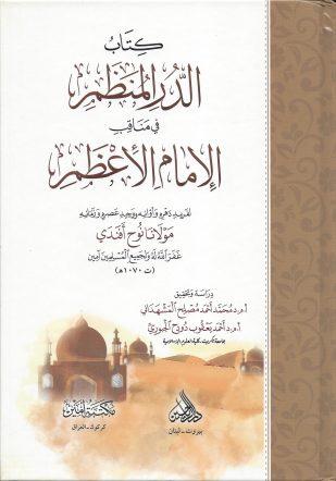 الدر المنظم في مناقب الإمام الأعظم