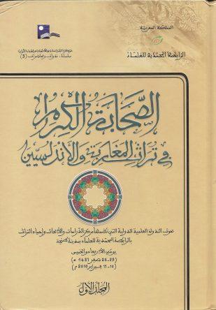 الصحابة الكرام في تراث المغاربة والأندلسيين