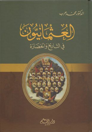 العثمانيون في التاريخ و الحضارة