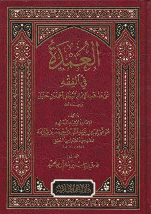 في الفقه على مذهب الإمام أحمد بن حنبل