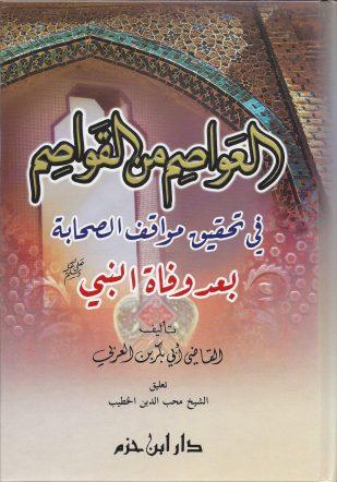 العواصم من القواصم في تحقيق مواقف الصحابة بعد وفاة النبي صلى الله عليه و سلم