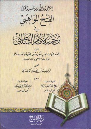 المواهبي في ترجمة الإمام الشاطبي
