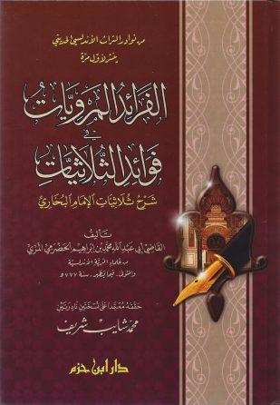 الفرائد المرويات في فوائد الثلاثيات شرح ثلاثيات الإمام البخاري