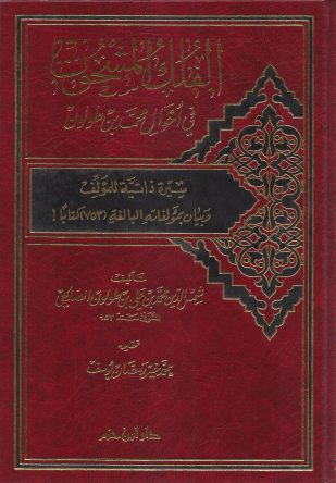 الفلك المشحون في أحوال محمد بن طولون