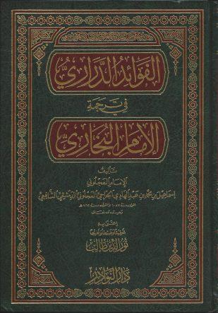 الفوائد الدراري في ترجمة الإمام البخاري