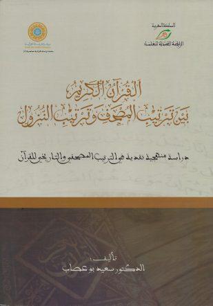 القرآن الكريم بين ترتيب المصحف وترتيب النزول