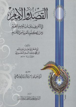 والأمم في التعريف بأصول أنساب العرب والعجم واول من تكلم بالعربية من الامم