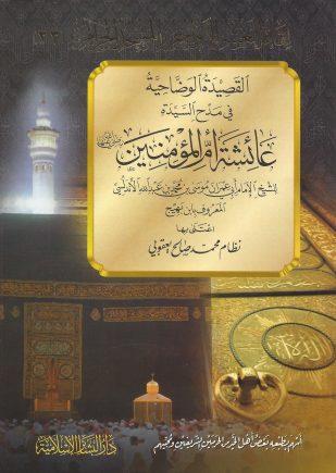 الوضاحية في مدح السيدة عائشة أم المؤمنين