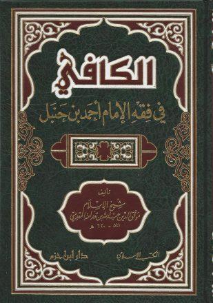 الكافي في فقه الإمام أحمد بن حنبل