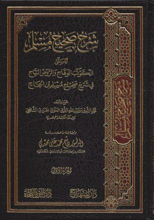 الكوكب الوهاج والروض البهاج في شرح صحيح مسلم ابن الحجاج