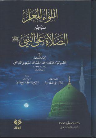 المعلم بمواطن الصلاة على النبي صلى الله عليه وسلم