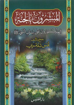 بالجنة المذكورون على لسان النبي صلى الله عليه و سلم