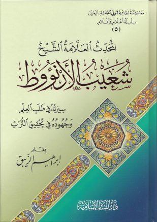 العلامة الشيخ شعيب الأرنؤوط