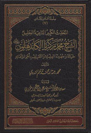 المحدث الكبير الشيخ محمد زكريا الكاندهلوي