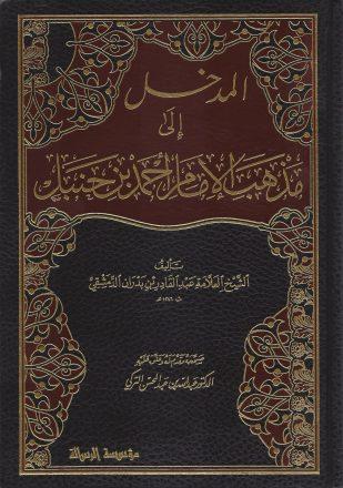 المدخل الى مذهب الإمام احمد
