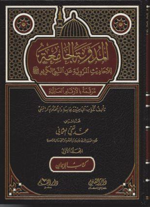 المدونة الجامعة للأحاديث المروية عن النبي الكريم