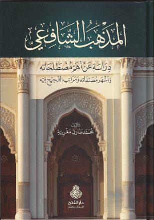الشافعي دراسة عن أهم مصطلحاته وأشهر مصنفاته ومراتب الترجيح فيه