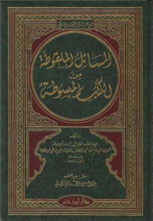 المسائل الملقوطة من الكتب المبسوطة