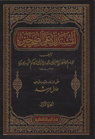 المستدرك الجامع الصحيح والمشهور بـ المستدرك على الصحيحين ط الرسالة