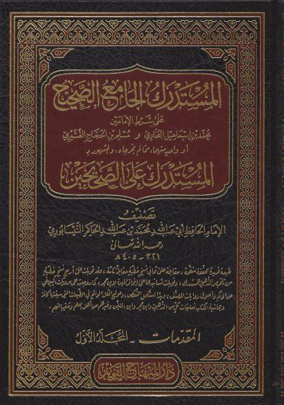 المستدرك الجامع الصحيح والمشهور بـ المستدرك على الصحيحين ط المنهاج القويم