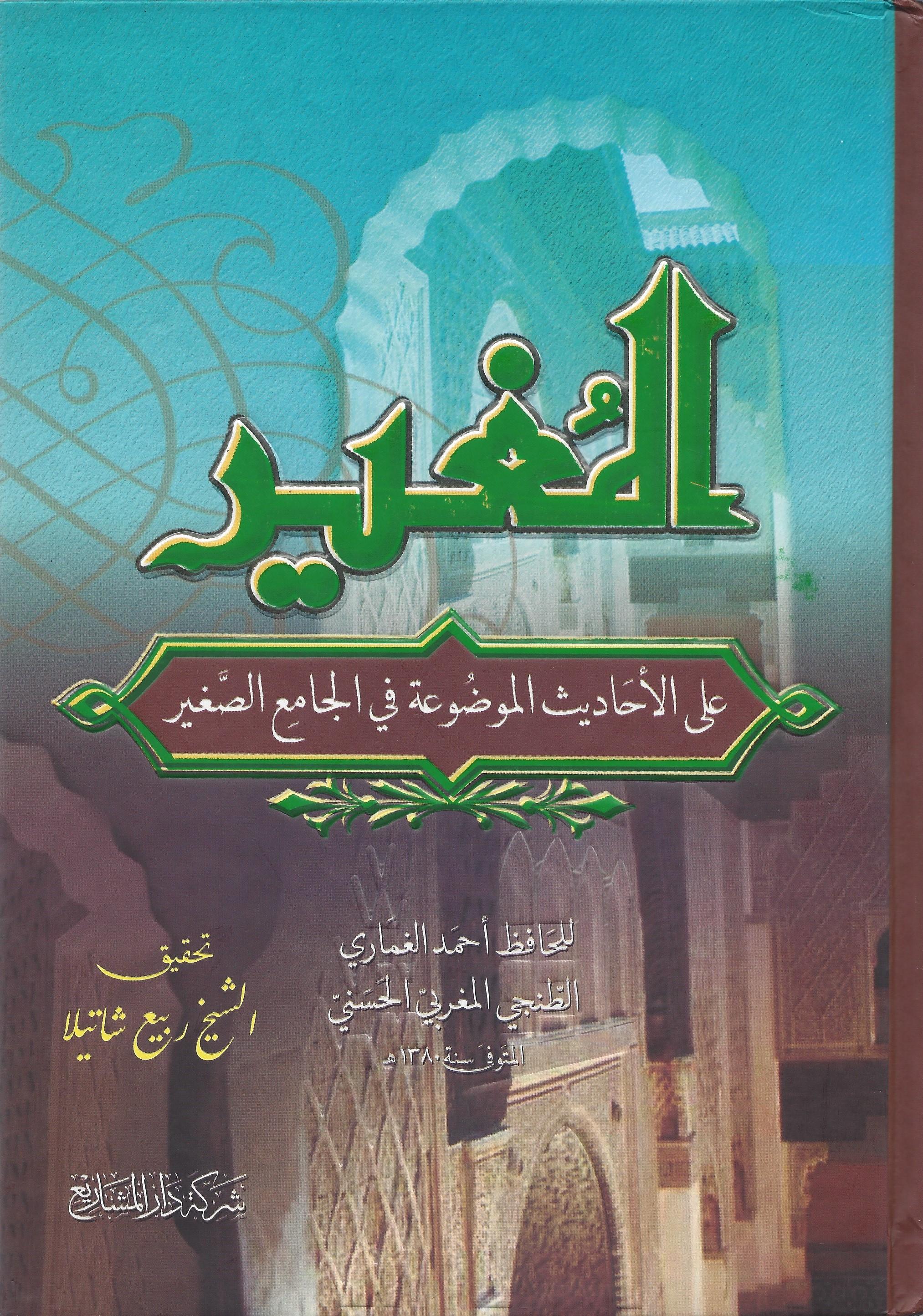 كتاب علم الخلية ميساء الراوي pdf