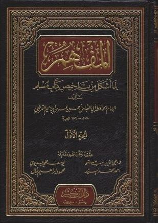 لما أشكل من تلخيص كتاب مسلم