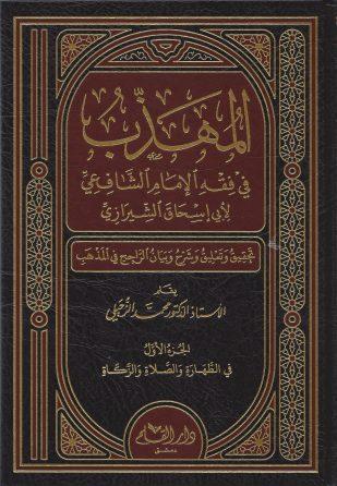 المهذب في فقه الإمام الشافعي ت الزحيلي