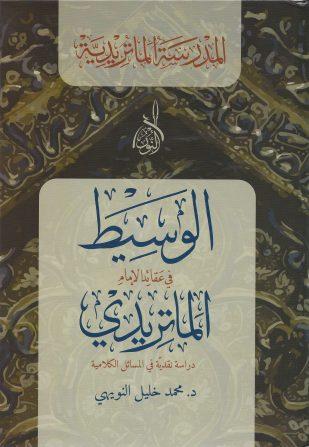 الوسيط في عقائد الإمام الماتريدي