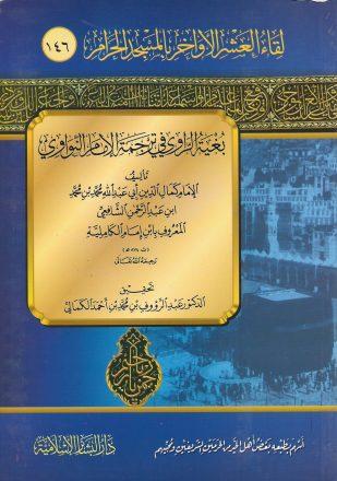 الراوي في ترجمة الإمام النووي