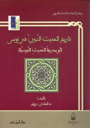 تاريخ الحديث النبوي في تونس أو مدرسة الحديث التونسية