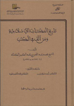 تاريخ المكتبات الإسلامية ومن ألّف في الكتب