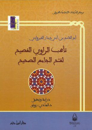تاھب الراوي الفصيح لفتح الجامع الصحيح