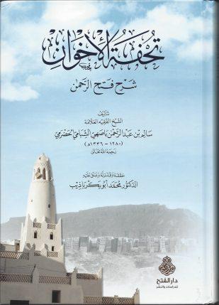 الاخوان شرح فتح الرحمن