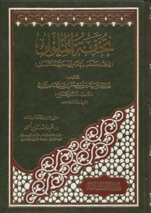 تحفة الملوك في فقه مذهب الإمام أبي حنيفة