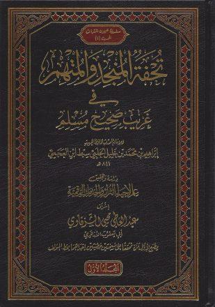 تحفة المنجد و المهتم في غريب صحيح مسلم