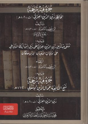 ترجمة الحافظ العراقي