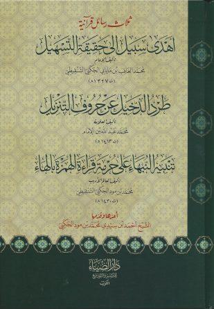 ثلاث رسائل قرآنية