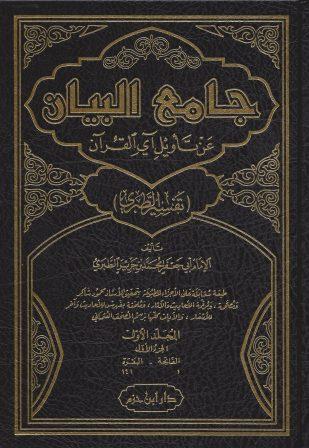 جامع البيان عن تأويل آي القرآن ط ابن حزم