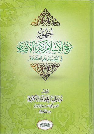 جهود شيخ الإسلام زكريا الأنصاري في علم الكلام